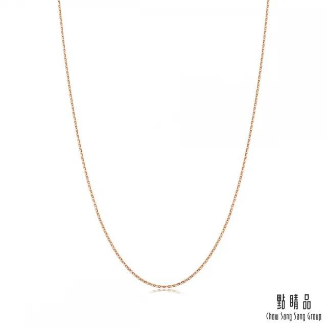 【點睛品】機織素鍊 18K玫瑰金項鍊(40cm)