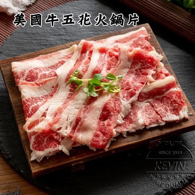 【凱文肉舖】美淇食品-美國牛五花火鍋片_6盒(200g/盒±9g)