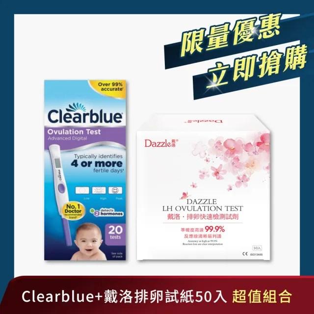 【戴洛Dazzle、Clearblue】戴洛排卵試紙50入+Clearblue電子排卵檢測組