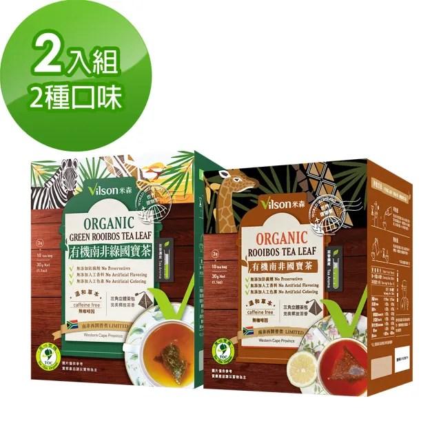 【米森】有機南非國寶茶30g*4盒(國寶茶*2+綠國寶茶*2)