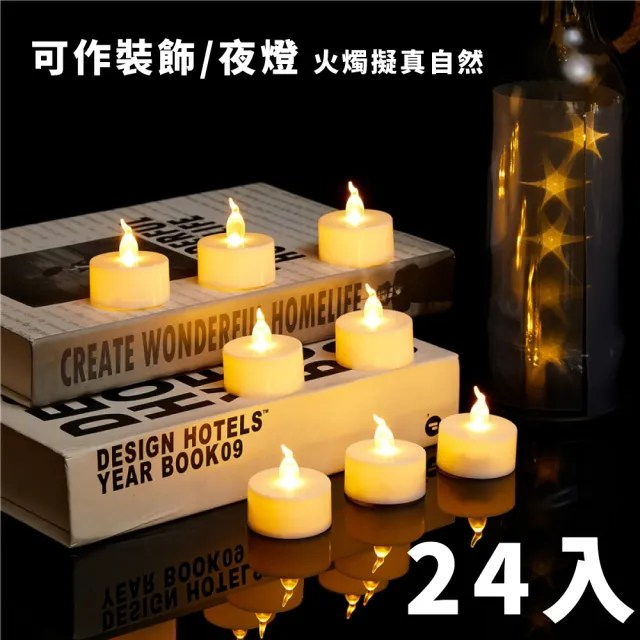 【營造氣氛好簡單】LED仿真蠟燭燈24入(夜燈 氣氛燈 造景燈 聖誕燈 造型 佈景 創意 小燈 慶生 過節)