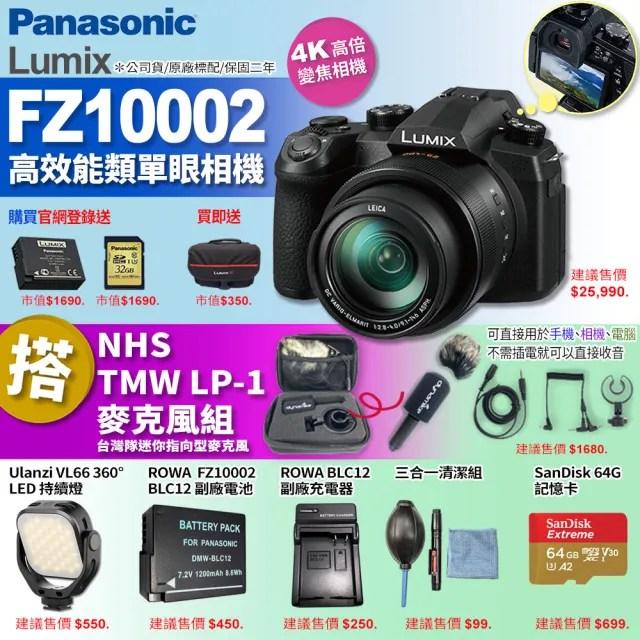 【Panasonic 國際牌】FZ10002高效能類單眼相機 搭 台灣隊NHS LP1迷你指向型麥克風(手/相機/筆電 直播 錄影)
