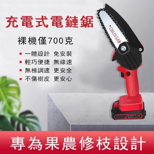 【Ogula】48TV鋰電單手鍊鋸 修枝鋸 果樹剪 單手鏈鋸 鋰電鏈鋸