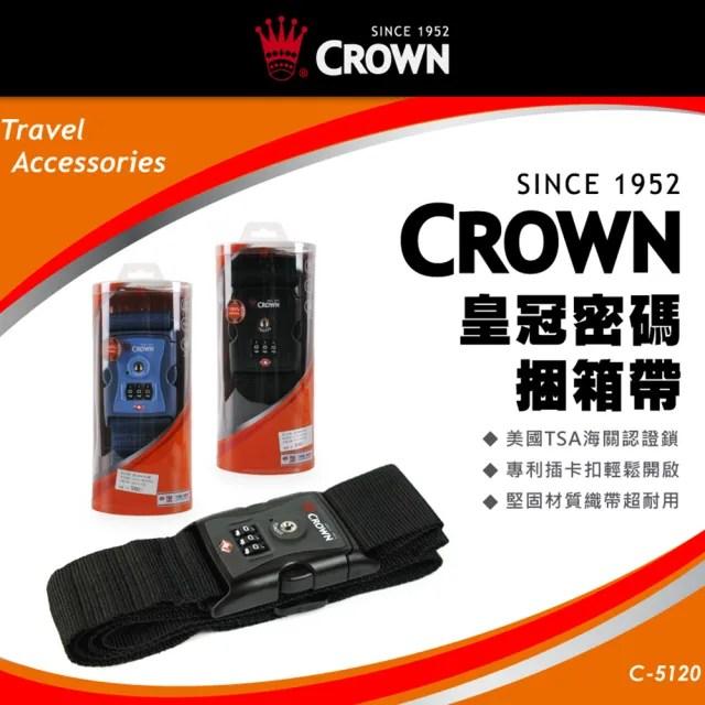 【CROWN 皇冠】新 TSA美國海關密碼鎖 防盜行李箱束帶 黑色(防盜防爆功能!)