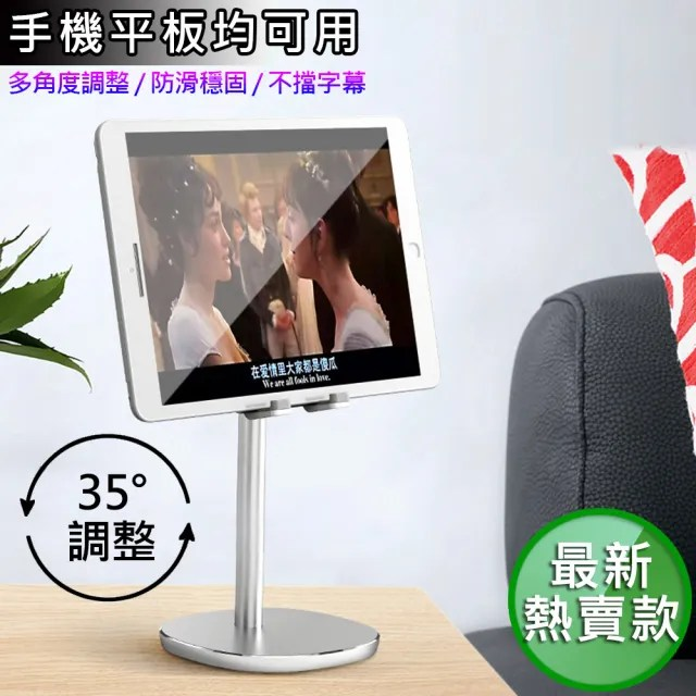【晨品】平板/手機通用鋁合金直播支架 銀色(iPad通用)