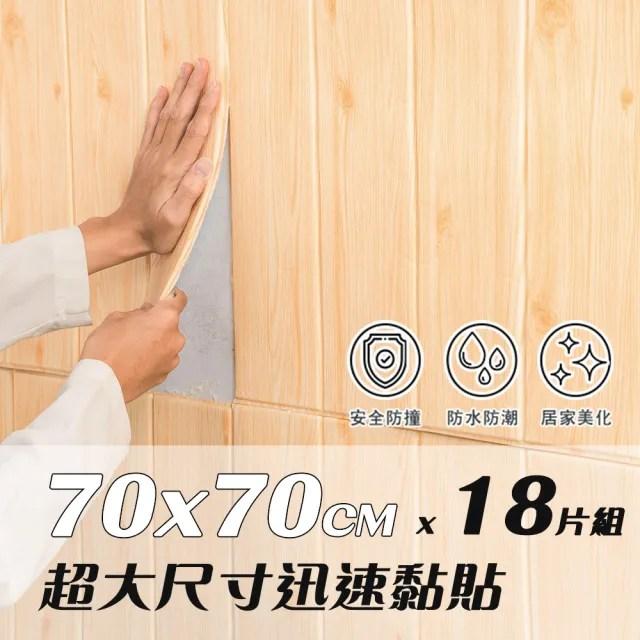 18片組 超大尺寸70x70CM 自黏式3D立體仿木紋造型防撞隔音壁貼 DIY裝飾 木屋設計牆貼