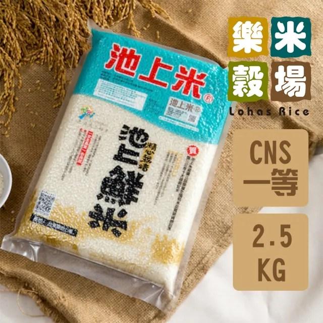 【多力米】池上鮮米2.5kg(池上一等米好米)