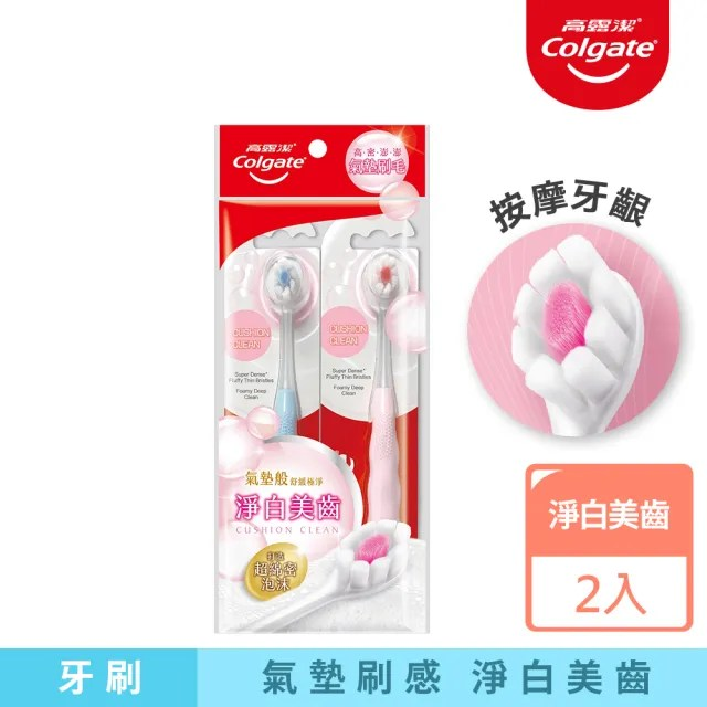 【Colgate 高露潔】淨白美齒牙刷 2入(氣墊刷/超濃密軟毛牙刷/按摩牙齦)