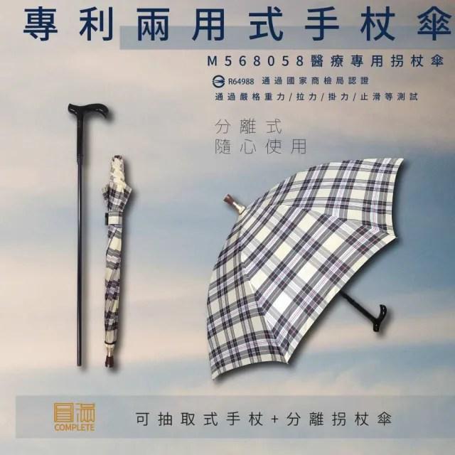 EA002 專利兩用式可分離醫療級手杖傘(醫療手杖傘 防曬 抗UV 央代布 超撥水 分離式 專利手杖傘)