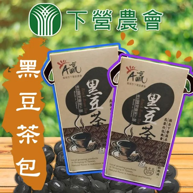 【下營農會】黑豆茶包禮盒-中秋禮盒-一盒組(3.5g-包-30包-盒)