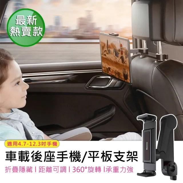 【BASEUS】倍思 折疊式汽車後座懶人手機支架/iPad支架(4.7-12.3吋可用)
