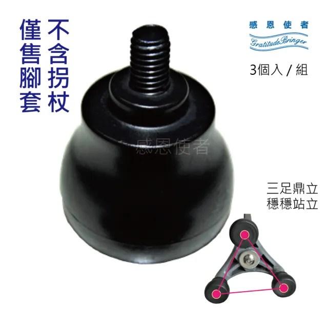 【感恩使者】橡膠腳套 小螺旋式 ZHCN1925 不含拐杖 3顆入(3腳立式拐杖用 螺旋式)