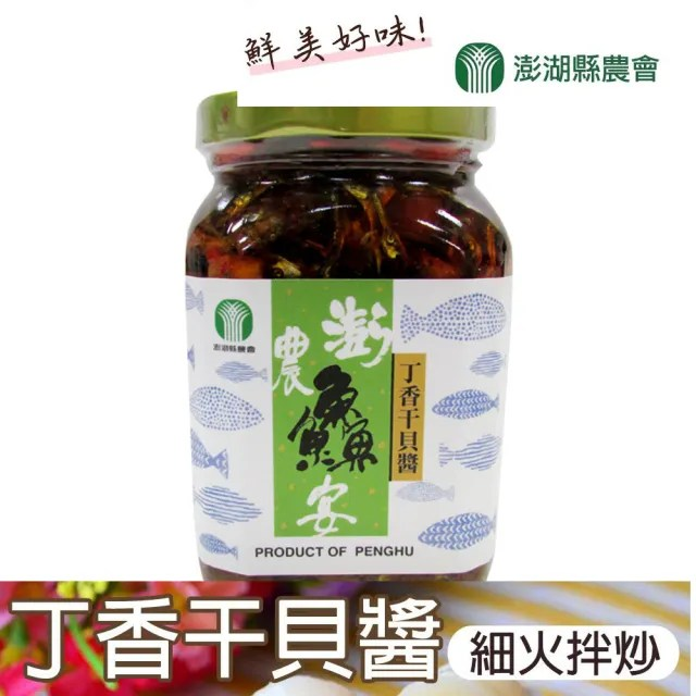 【澎湖縣農會】丁香干貝醬-320g-罐(2罐一組)