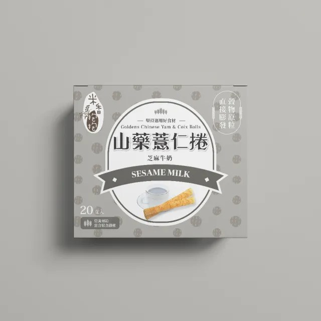 【米香抱抱】山藥薏仁捲-芝麻牛奶24m+(20支/盒)