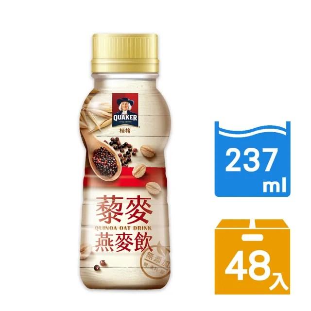 【QUAKER 桂格】藜麥燕麥飲237ml*48瓶(早餐推薦)