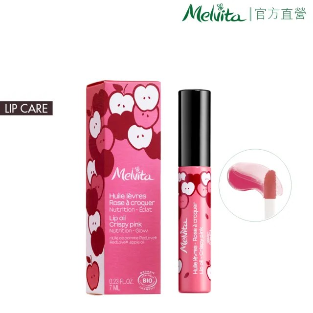 【Melvita 蜜葳特】紅心蘋果香唇油-玫瑰粉(7ml)