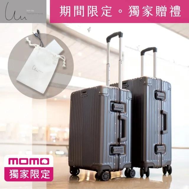 【With Me】20吋鋁框高質感行李箱登機箱(低價中的Rimowa等級)