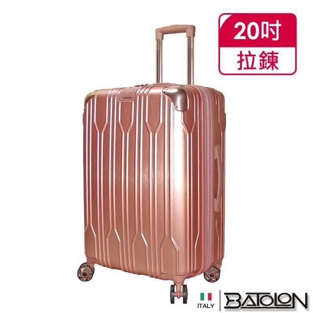 【Batolon 寶龍】20吋  璀璨之星加大PC硬殼箱/行李箱(5色任選)