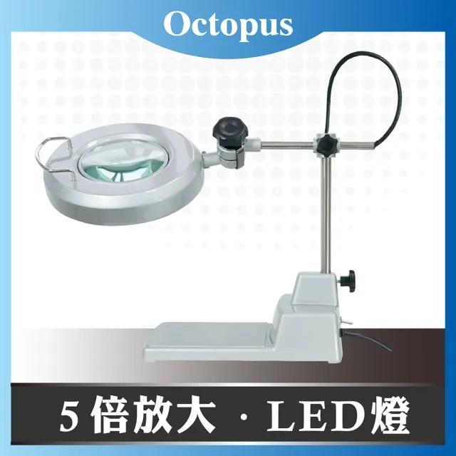 【Octopus章魚牌】LED檯燈工作放大鏡 5倍 14W(省電LED燈)