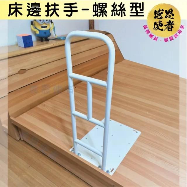【感恩使者】床邊扶手-螺絲型 ZHCN2019-A(起身扶手 有無床側板均可使用)