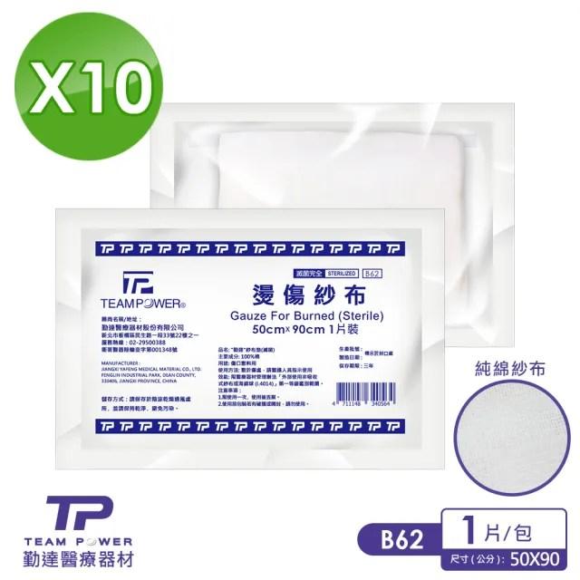 【勤達】醫療級滅菌款-燙傷紗布50cmx90cm-1片/包共10包/袋-B62(純綿紗布、燙傷用紗布)