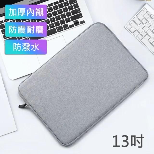 【BUBM】Macbook 13吋輕巧纖薄純色收納內袋防撞防潑水保護筆電包/內膽包(灰色)