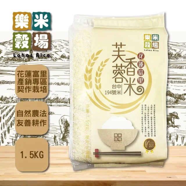 【樂米穀場】花蓮富里芙蓉香米1.5KG(日本越光米般獨特之甜味與黏性)