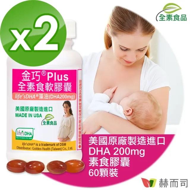 【赫而司】金巧Plus全素食軟膠囊60顆*2罐(藻油500mg加強植物DHA美國DSM原廠進口懷孕婦哺乳婦首選)