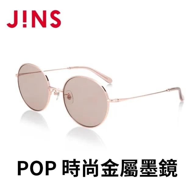 【JINS】JINS&SUN POP 時尚金屬墨鏡(ALMF21S114)