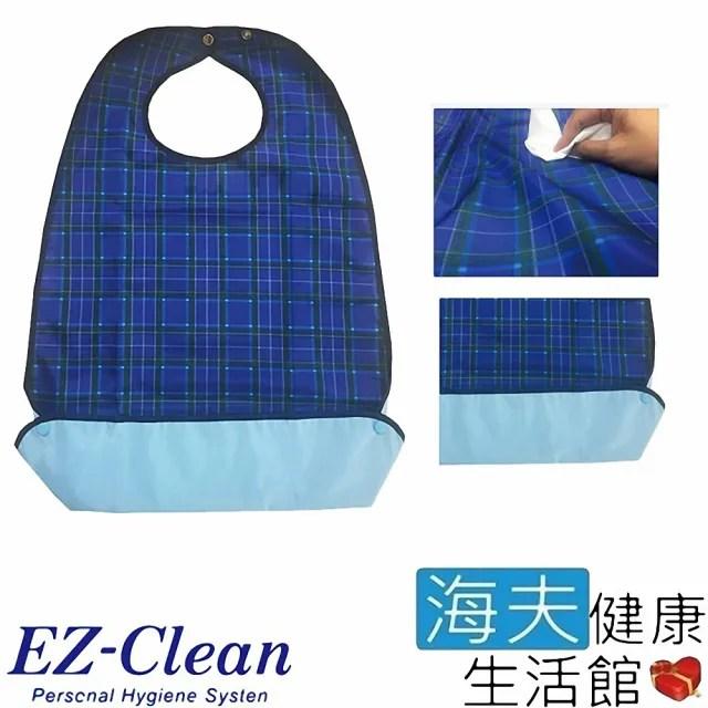 【海夫健康生活館】天群 EZ-Clean 成人防水 防污 圍兜 3入 餐用 防漏口袋(EZC-200)