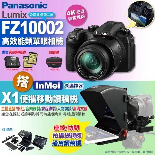 【Panasonic 國際牌】FZ10002高效能類單眼相機 搭 InMei X1便攜移動讀稿機 含遙控器(拍攝錄 直播)
