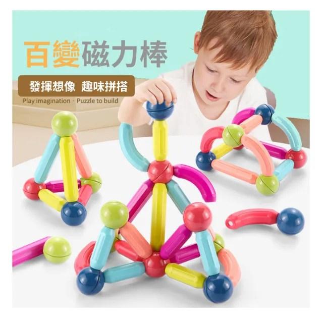 【積木城】兒童拼裝磁力棒36顆積木早教玩具(磁力積木)