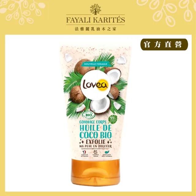【leskarites 乳油木之家】Lovea乳油木椰子BiO身體去角質乳150ml(法國原裝進口/官方直營)