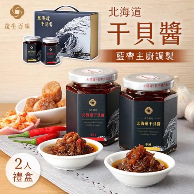 【吳上醬】嚴選北海道XO干貝醬+ 松露梅干醬+海蝦鮮辣醬禮盒(200g/罐)