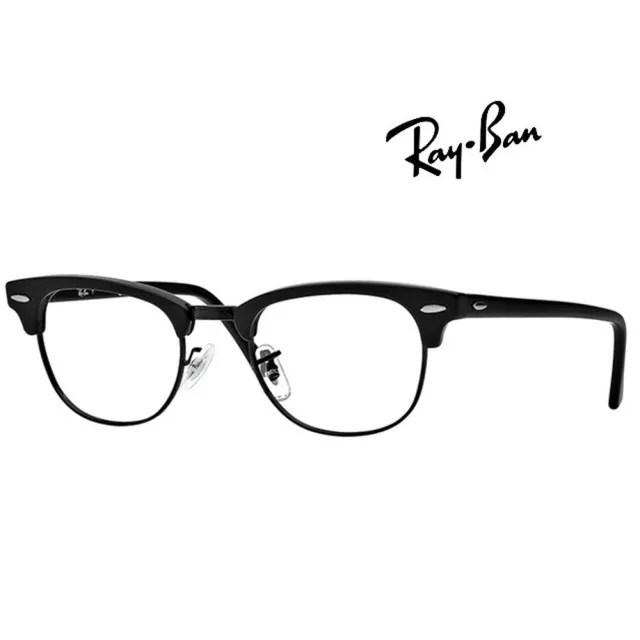 【RayBan 雷朋】RAY BAN 雷朋 時尚復古款眉框光學眼鏡 RB5154 2077 51mm 霧黑眉黑框 公司貨