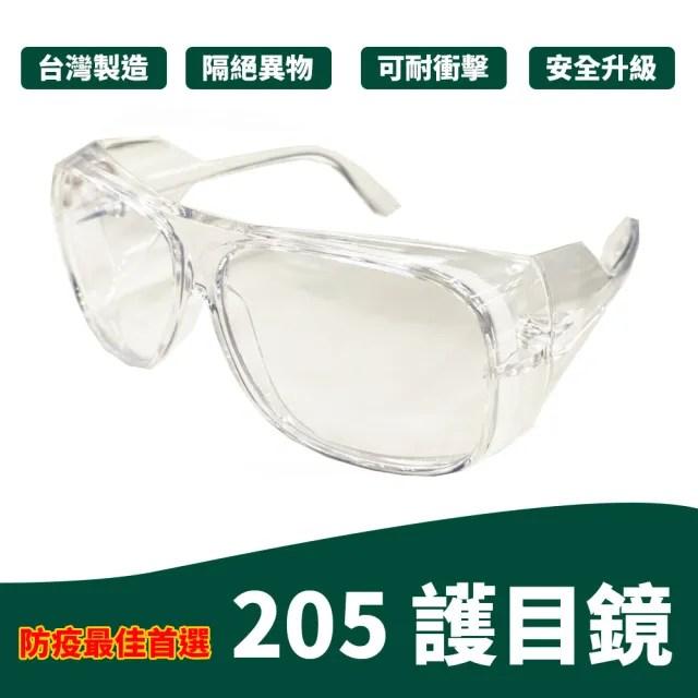 205 台灣製 防疫護目鏡