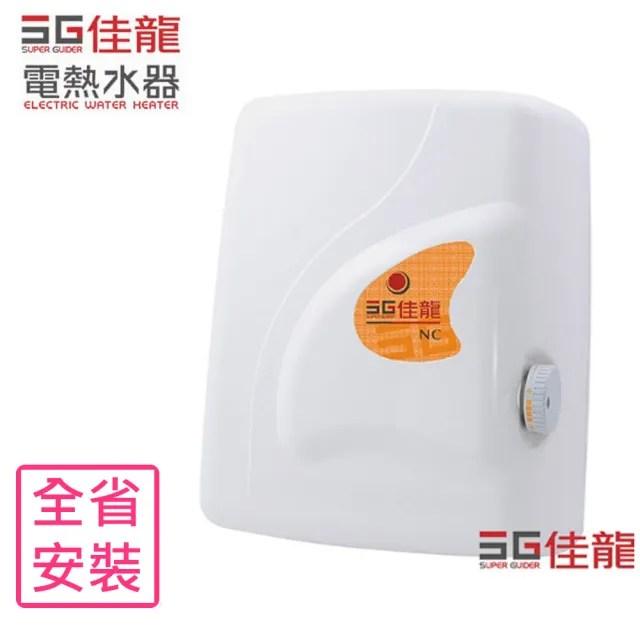【佳龍】全省安裝 即熱式瞬熱式電熱水器四段水溫自由調控熱水器內附漏電斷路器系列(NC99-LB)