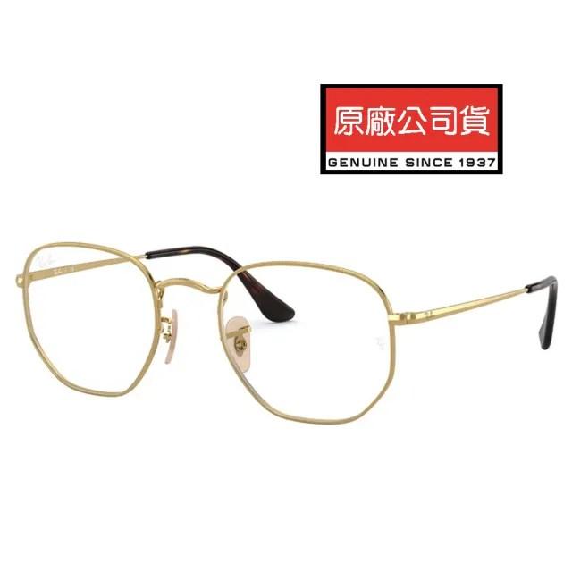 【RayBan 雷朋】多邊設計光學眼鏡 舒適可調鼻墊 RB6448 2500 54mm 淡金框 公司貨