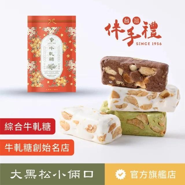 【大黑松小倆口】綜合牛軋糖280g(牛軋糖系列)