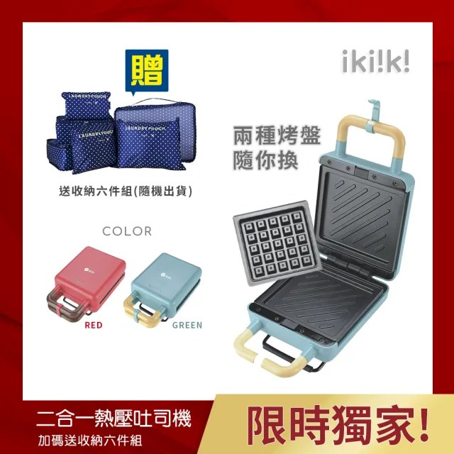 【ikiiki伊崎家電】二合一熱壓吐司機 / 點心機 / 鬆餅機