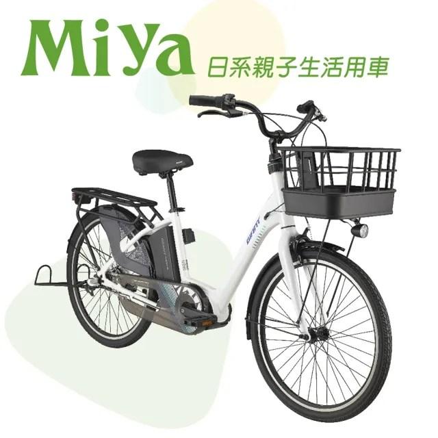 【GIANT】MIYA 都會媽咪時尚自行車