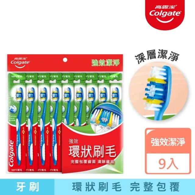 【Colgate 高露潔】強效潔淨牙刷 9入(深度潔淨)