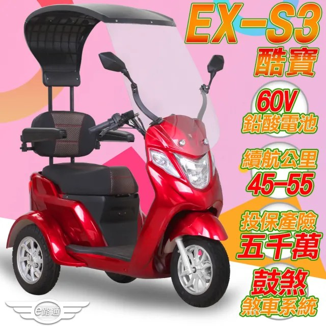 【e路通】EX-S3 酷寶 60V鉛酸電池 500W LED燈 液晶儀表 電動車(電動自行車)