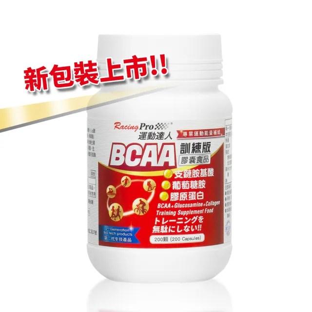 【RacingPro 運動達人】[訓練專用]支鏈胺基酸膠囊 200粒(BCAA 葡萄糖胺 膠原蛋白 訓練 運動 能量補給)