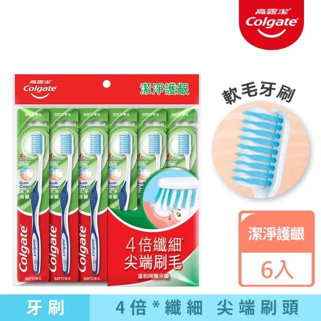 【Colgate 高露潔】潔淨護齦牙刷 6入(牙齦護理/軟毛牙刷)
