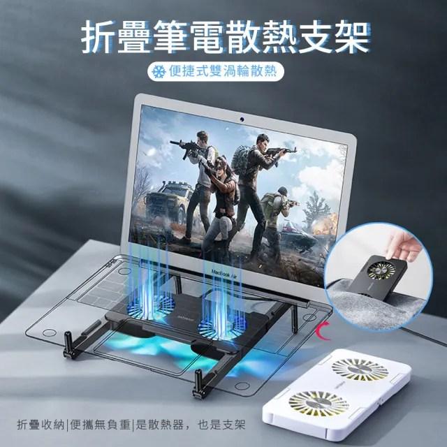 【Oatsbasf】S10 雙核輕音折疊筆電散熱器/筆電支架(iPad平板通用)