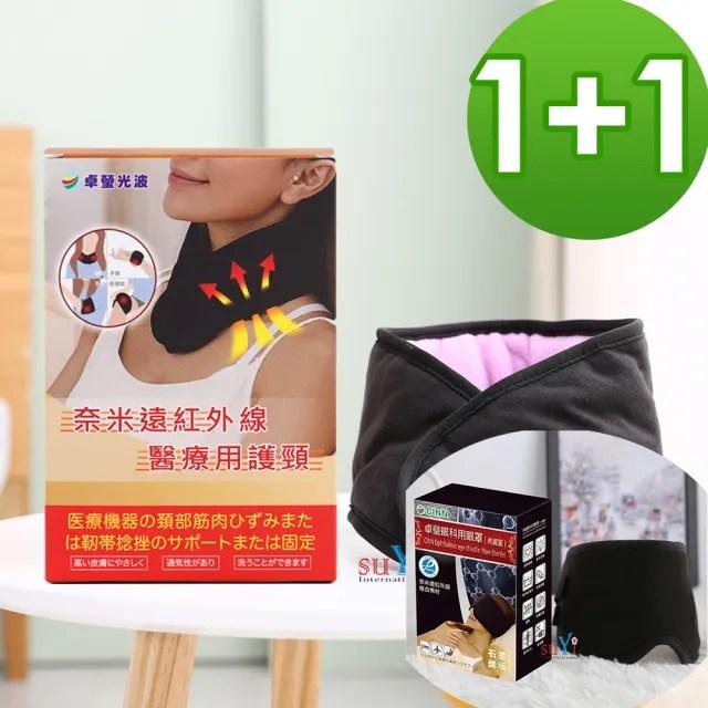【卓瑩】遠紅外線石墨稀眼罩+醫療用護頸(超值組)