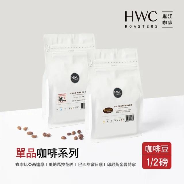 【HWC 黑沃咖啡】單品系列-咖啡豆-半磅227g*3包(衣索比亞/瓜地馬拉/巴西/印尼)