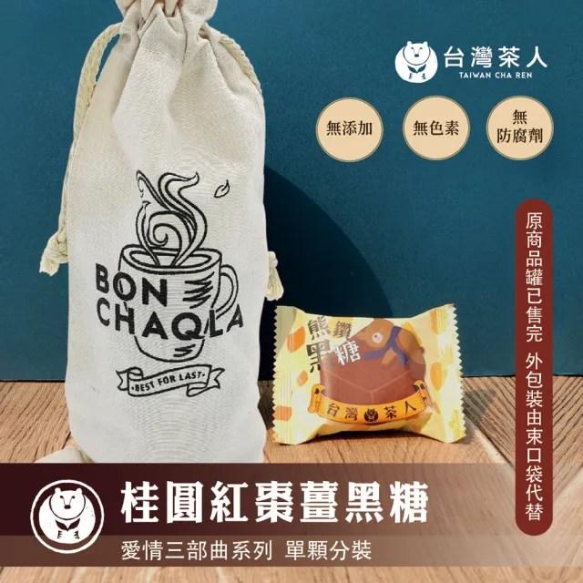 【台灣茶人】愛情三部曲桂圓紅棗薑黑糖240g