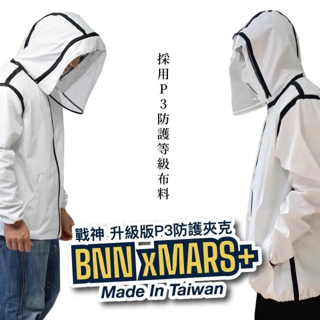【BNN斌瀛】MARS P3+升級版防疫防飛沫機能防護衣夾克外套(限量現貨)